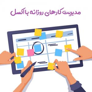 نرم افزار مدیریت کارهای روزانه با اکسل